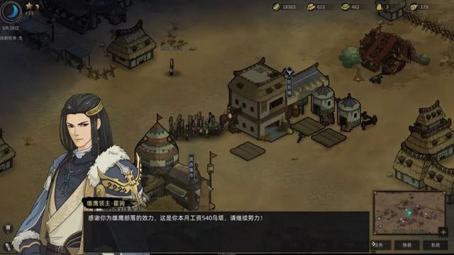 部落与弯刀 Steam全球热销第二  游戏资讯 第13张