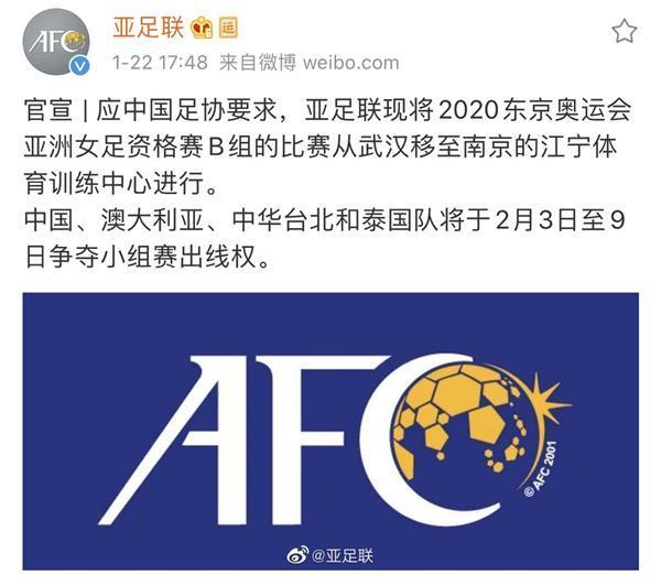 <b>足球比分直播-亚足联:亚洲区女足奥预赛举办地</b>