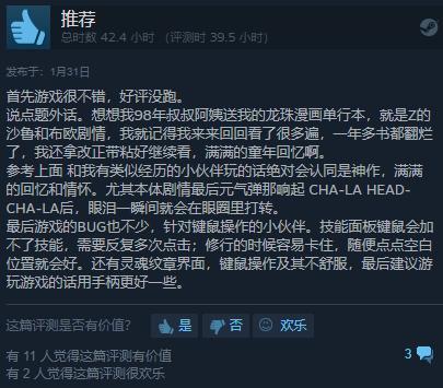 龙珠Z:卡卡罗特 Steam好评71% Steam 游戏资讯 第22张