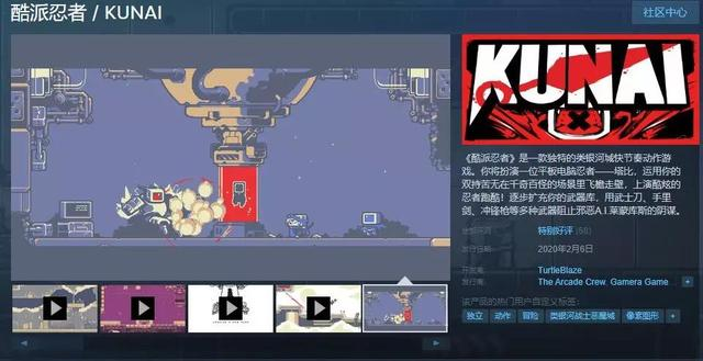 TurtleBlaze开发《酷派忍者》Steam特别好评 Steam、TurtleBlaze、酷派忍者 游戏资讯 第3张