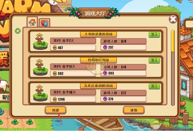 模拟游戏《暖暖村物语》联机攻略  游戏资讯 第2张