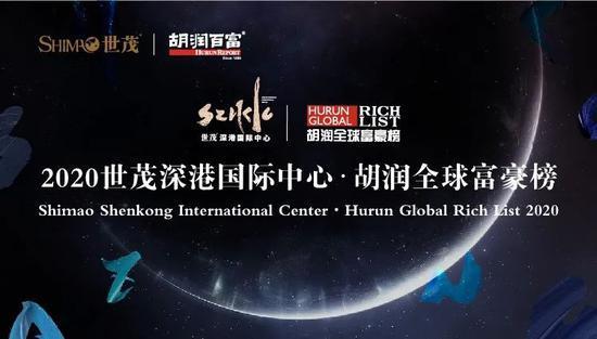 胡润全球富豪榜出炉!许家印、李嘉诚列中国地产榜第一第二