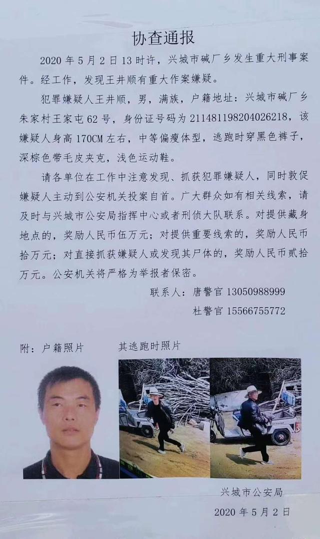辽宁葫芦岛兴城市碱厂乡发生重大刑事案件,嫌疑人已被抓获