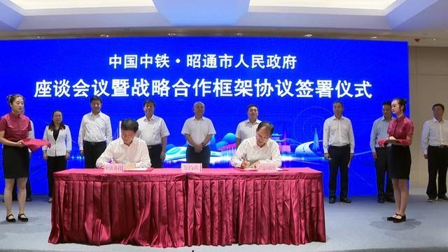 战略合作协议签字仪式主持词