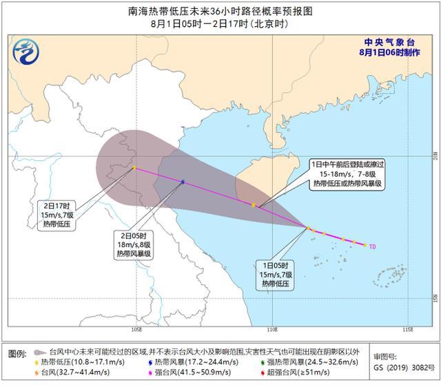 2021广东有几个台风