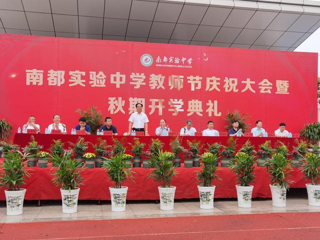 南阳市南都实验中学举办2020年教师节庆祝大会暨秋期开学典礼