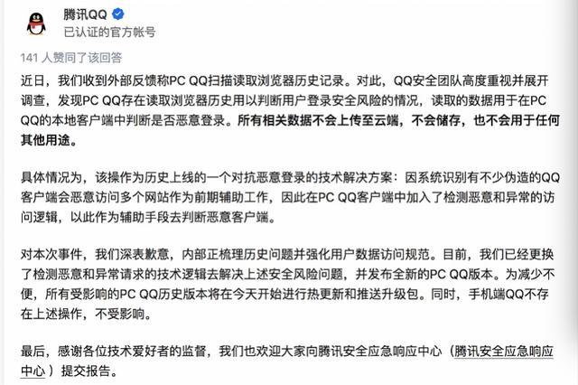 QQ被曝自动读取浏览器记录,Chrome、Edge等无一幸免