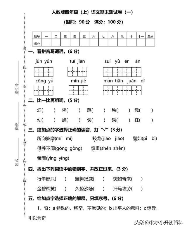 2019年苏教版四年级上册语文期末考试试卷(含答案)_小升初网