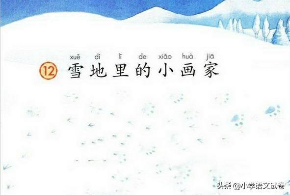12雪地里的小画家 文学 文学网 散文 什么叫散文免费下载荔枝