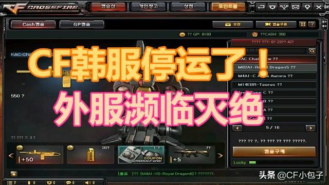 韩《穿越火线》将停服?国内CF仍有余温,而韩CF-X版本将要来临?