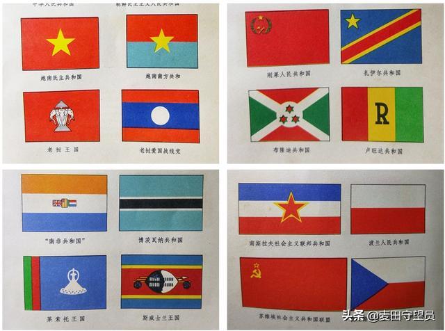 1972年的各国国旗长啥样?有很多旗可能你从来都没见过
