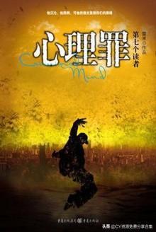 小说第七个读者下载