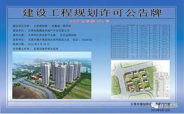 山西太原:5家地产项目建设工程规划许可获批