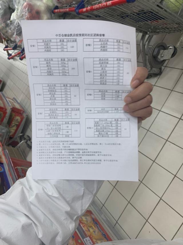 鞍山四隆广场照片