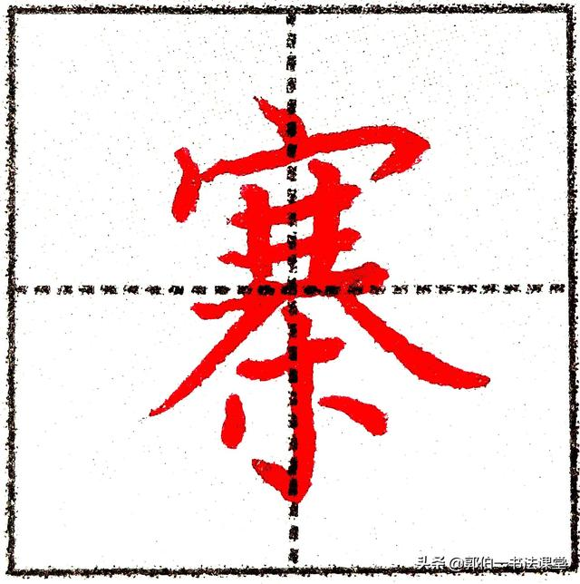 汉字的结构有哪七种
