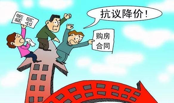 """若房价降了,""""房闹""""们打砸售楼部的维权方式合理吗?"""