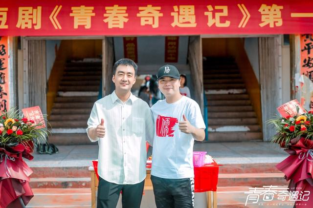 网剧《青春奇遇记》第一季在禹州市文殊高级中学开机