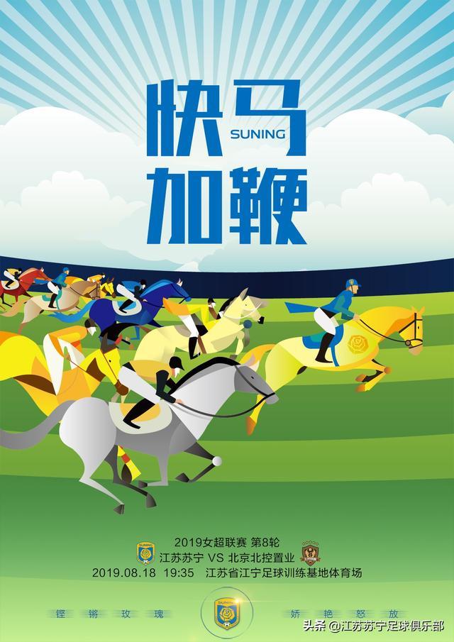 赛前海报 女超第8轮江苏苏宁VS北京北控置业:快马加鞭