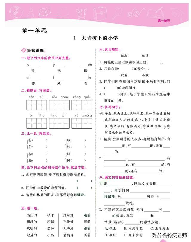 三年级上册语文试卷