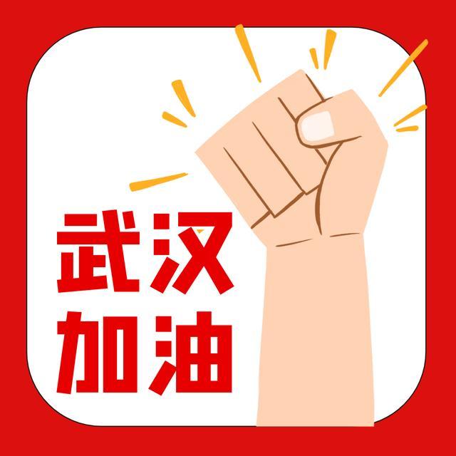 「壁纸」第五期:战疫!武汉加油!中国加油