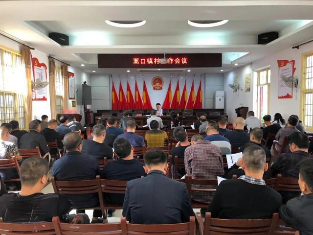 福州市永泰县嵩口镇召开镇村工作会议