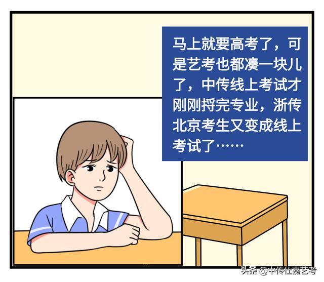 2020浙传艺考,北京考生VS其他省份考生