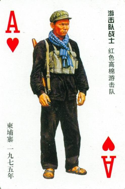 「扑克大观」世界各国军服(一)