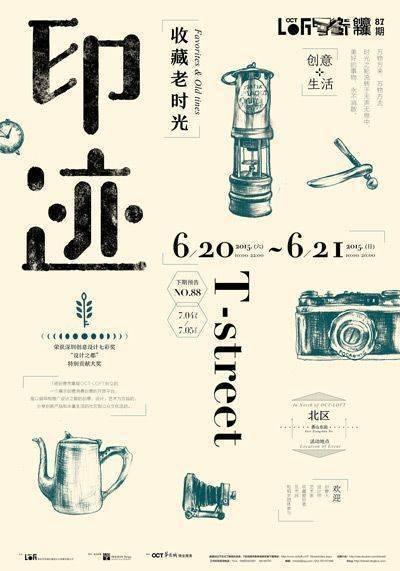 分享一组艺术展览海报设计,字体在海报中的应用欣赏!_新浪看点