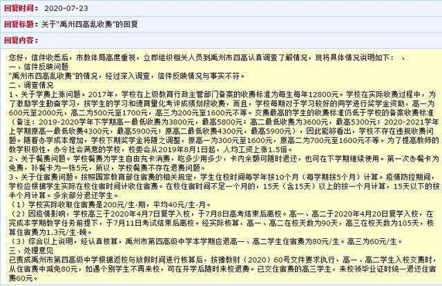 关于禹州四高学校收费问题,最新消息