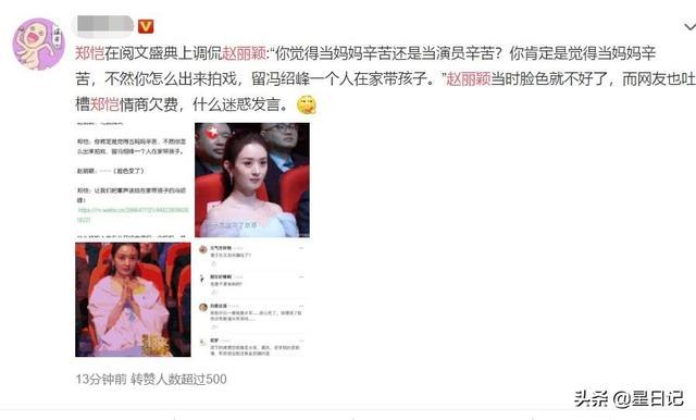 赵丽颖5年前失言让郑恺难堪,如今郑恺让她尴尬,两人总算扯平了