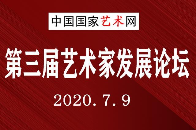 第三届中国国家艺术网艺术家发展论坛开幕,百余位艺术家相聚云端