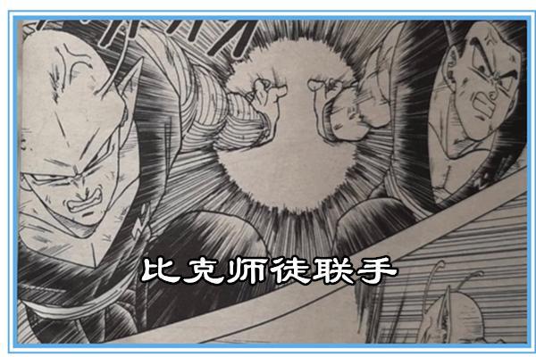龙珠超58话漫画:萨甘波破坏神级实力,力量大会成笑话
