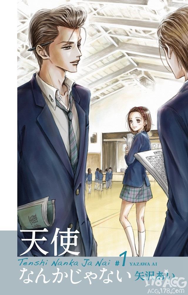 矢泽爱漫画「圣天使学院」新装再编版第一卷封面公开