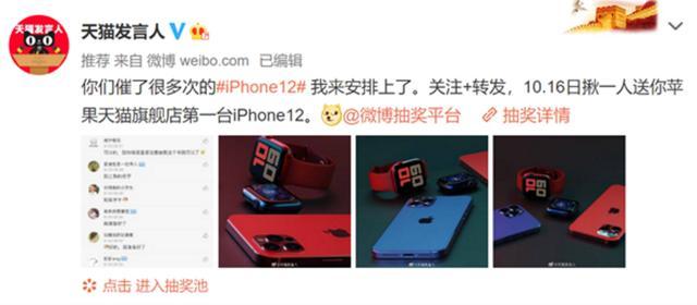 iPhone 12要来了?16号开订、红蓝CP配色高清照公布