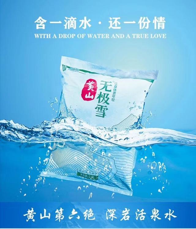 黄山无极雪袋装水