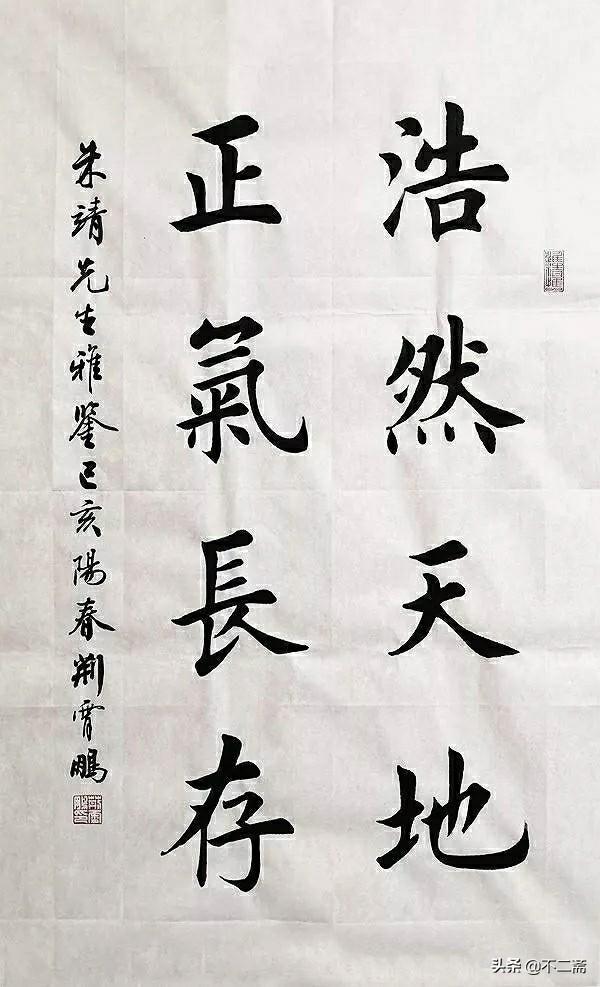 田英章的入室弟子,荆霄鹏的这幅狂草作品,写得如何?