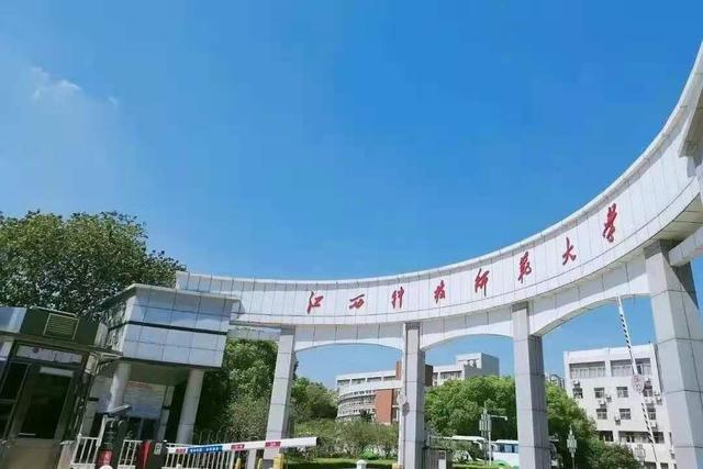 江西师范大学大门图片