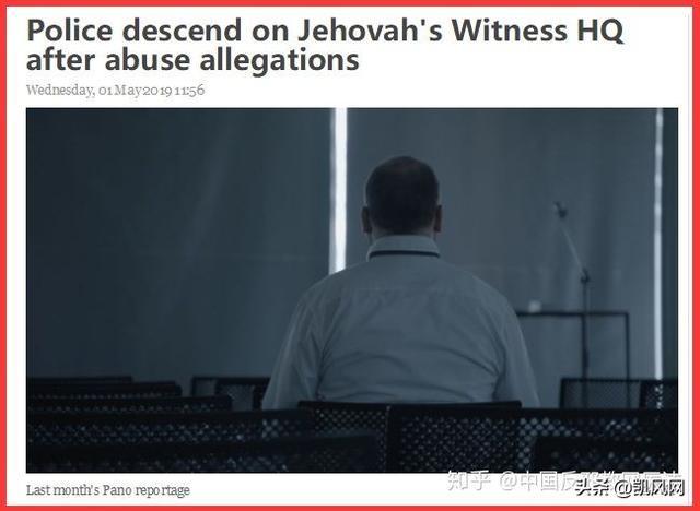 """警方突袭""""耶和华见证会""""布鲁塞尔总部"""
