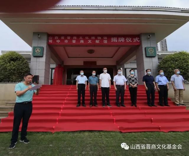 山西省晋商文化博物馆、晋中市晋商文献馆举行揭牌仪式