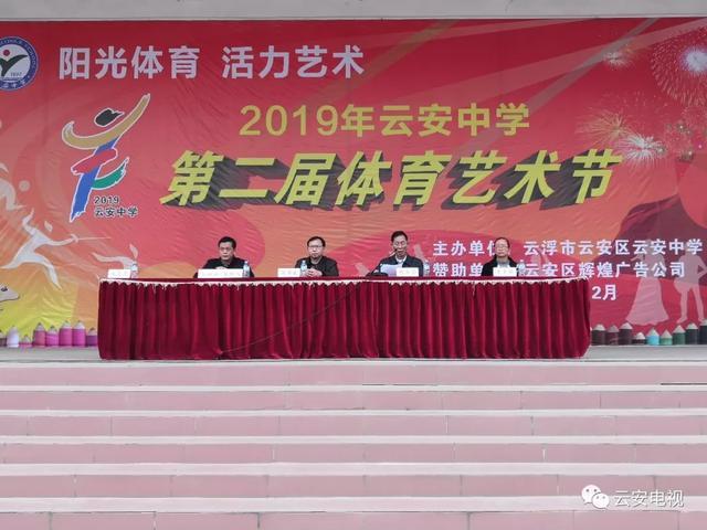 云安中学第二届校园体艺节正式开幕,现场太欢乐了