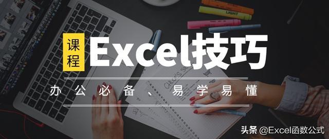办公必备的Excel技巧解读,超级实用,易学易懂