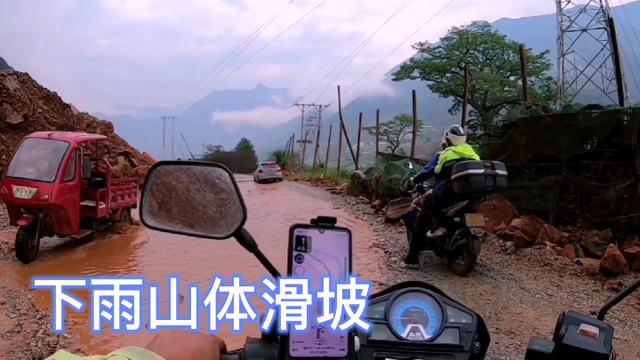 继续大理方向,路上下雨山体滑坡堵车,骑行路上很危险