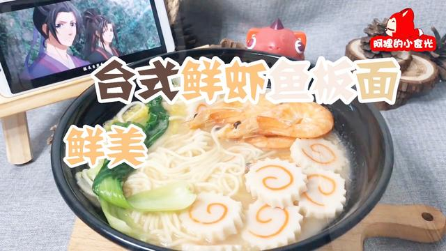 鲜虾鱼板面的做法 这样做超美味_伊秀经验