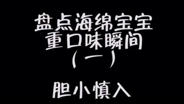 海绵宝宝国语版全集_海绵宝宝动画片全集视频在... - 5068动漫网