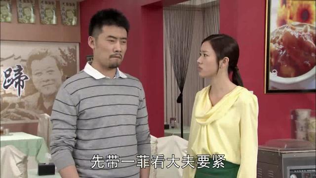 王大柱乡村爱情