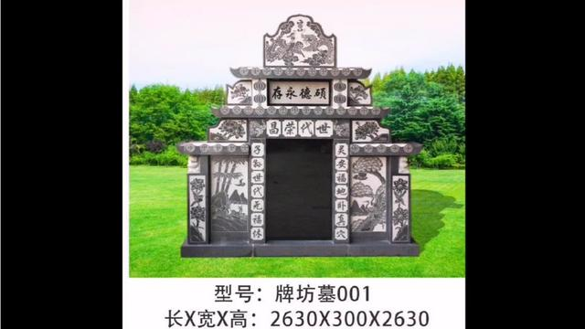 龙凤图案墓碑雕刻