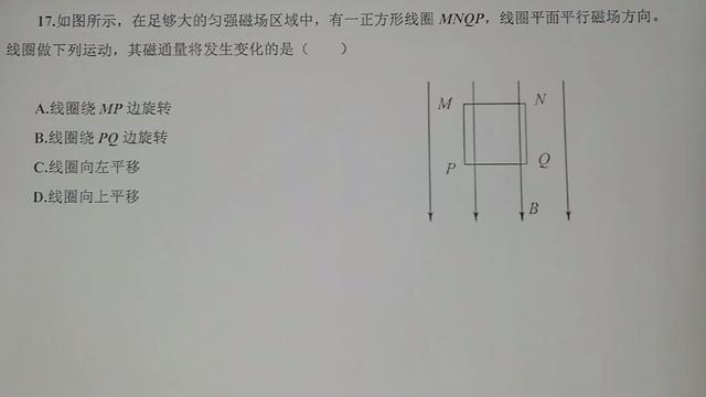 高中物理磁通量经典例题