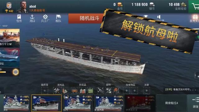 战舰世界鱼雷最好线