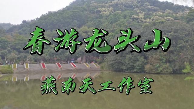 【广州龙头山森林公园简介】广州龙头山森林公园介绍-广州本地宝
