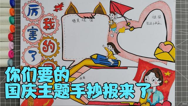 国庆节手抄报大全a4纸